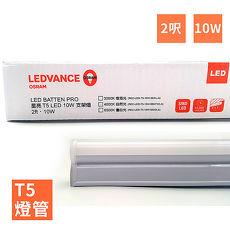 【歐司朗】LEDVANCE OSRAM-星亮 2呎 T5 LED 10W 支架燈/層板燈(全電壓)-4入