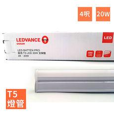 【歐司朗】LEDVANCE OSRAM-星亮 4呎 T5 LED 20W 支架燈/層板燈(全電壓)-4入