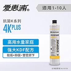 愛惠浦 K series抗菌系列濾芯 EVERPURE 4KPLUS