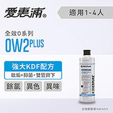 愛惠浦 O series全效系列濾芯 EVERPURE OW2PLUS