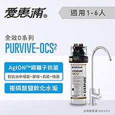 愛惠浦 O series全效系列淨水器 EVERPURE PURVIVE-OCS2