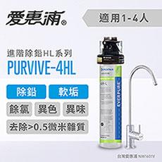 愛惠浦 HL series進階除鉛系列淨水器 EVERPURE PURVIVE-4HL