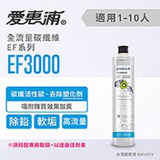 愛惠浦 EF series全流量強效碳纖維系列濾芯 EVERPURE EF3000