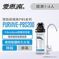 愛惠浦 PBS series除鉛碳纖維系列淨水器 EVERPURE PURVIVE-PBS200