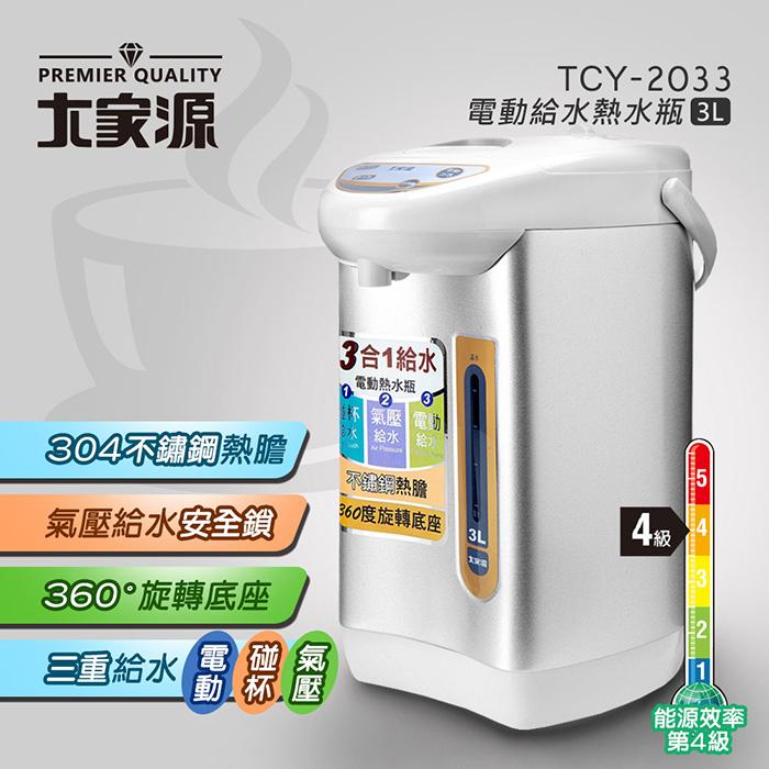 大家源 電動給水熱水瓶(3L) TCY-2033