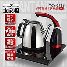 大家源 微電腦補水快煮壺(1L) TCY-2791