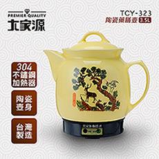 大家源 陶瓷藥膳壼(3.5L) TCY-323