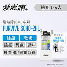 愛惠浦 HL series進階除鉛系列淨水器 EVERPURE PURVIVE SOHO-2HL
