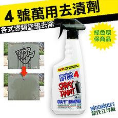 【蒙氏立浮脫】美國綠色環保商品_4 號萬用去漬劑買一送一 -特賣
