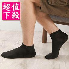 【源之氣】竹炭短統襪/超值下殺(12雙組) RM-10028