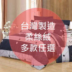 BUTTERFLY-台灣製造 『多款』柔絲絨薄式 單人4.5x6.5被套 -四角綁繩雙面花色(特賣)紫汐佳人