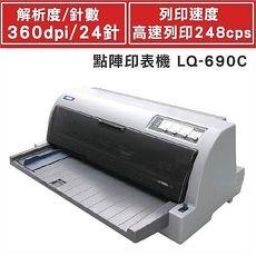 EPSON 點矩陣印表機 LQ-690C