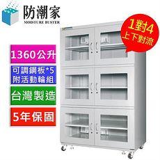 【防潮家】旗艦系列中大機型-微電腦防潮箱_1360公升(D-1336A)