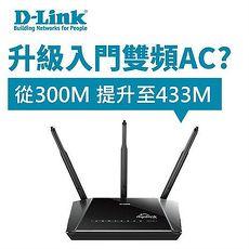 D-Link 友訊 DIR-809 Wireless AC750 雙頻無線路由器