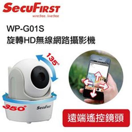 SecuFirst WP-G01S 旋轉 HD 無線網路攝影機