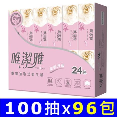 Virjoy唯潔雅 優質抽取式衛生紙100抽x24包x4串/箱