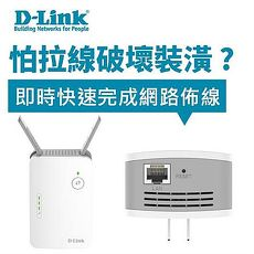 D-Link DAP-1620 AC1200無線延伸器