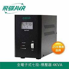 FT飛碟 七段全電子式 4KVA 穩壓器