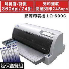 【延長保固組】 EPSON LQ-690C 點矩陣印表機