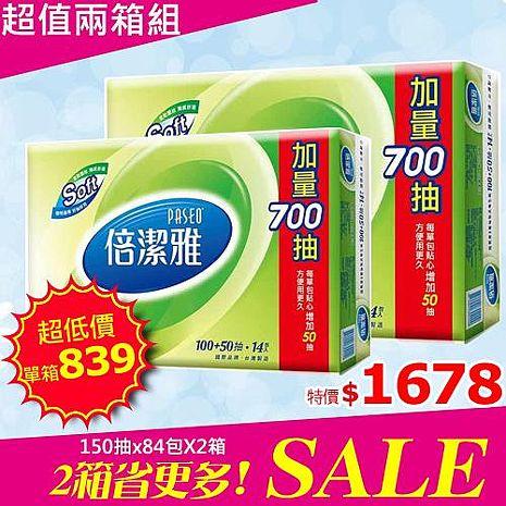 【超值2箱組】PASEO倍潔雅 抽取式衛生紙150抽x84包x2箱