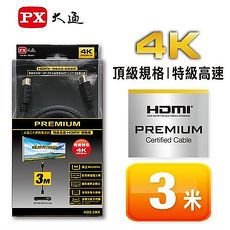 PX大通 特級高速 HDMI傳輸線 HD2-3MX 3米
