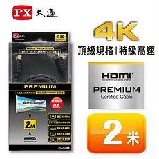 PX大通 特級高速 HDMI傳輸線 HD2-2MX 2米