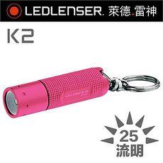 德國LED LENSER K2鎖匙圈型手電筒限量款-粉紅