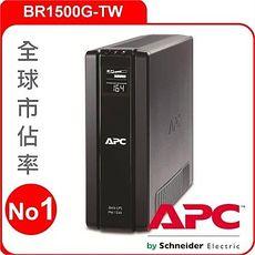 APC UPS不斷電系統 BR1500G-TW