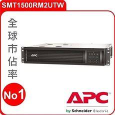 【客訂品】APC UPS不斷電系統  SMT1500RM2UTW