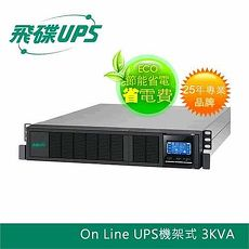 FT飛碟-機架式On line UPS不斷電系統 3KVA