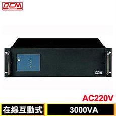 科風 UPS不斷電系統 KIN3KAP220V-RM機架式 在線互動式 不斷電系統