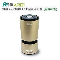 FLYone AR01負離子/光觸媒 USB空氣淨化器(隨身杯型)