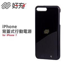 【好充】iPhone 7 高質感 手機殼 背蓋式行動電源-極致黑