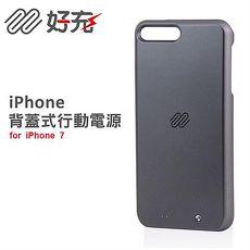 【好充】iPhone 7 高質感 手機殼 背蓋式行動電源-黑鐵灰