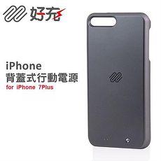 【好充】iPhone 7+ 高質感 手機殼 背蓋式行動電源-黑鐵灰