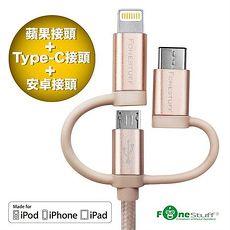 FONESTUFF 三合一MFi Lightning/Micro USB/Type-C充電傳輸線-玫瑰金