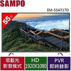 SAMPO 聲寶 55型電視 EM-55AT17D