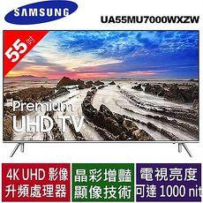Samsung 三星  55型4K UHD電視 UA55MU7000WXZW