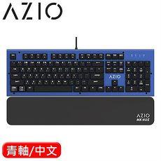 AZIO MK HUE 鋁合金白光機械鍵盤 藍 Cherry 青軸