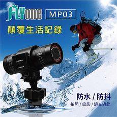 FLYone MP03 SONY/1080P鏡頭 防水型運動攝影機/機車行車記錄器