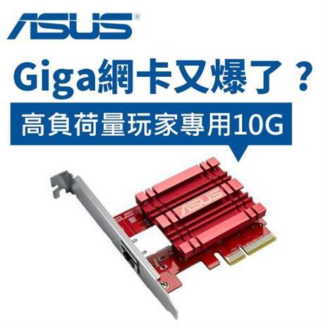 【高負荷量玩家專用】ASUS華碩 XG-C100C 10G有線網路卡