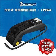 Michelin 米其林 氣壓錶顯示型單筒踏氣機 12204