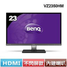 BenQ VZ2350HM 23型不閃屏螢幕