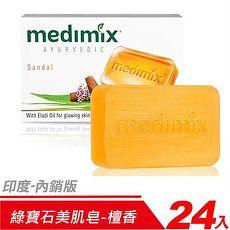 【24入】印度 Medimix 綠寶石美肌皂-檀香Sandal