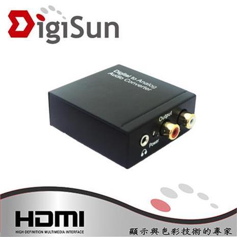 DigiSun AU263 數位轉類比音訊轉換器 Digital to Analog Audio converter