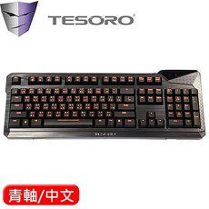 TESORO 鐵修羅 杜蘭朵終極版 V2 機械鍵盤 青軸 中文
