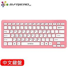 B.FRIEND BT-300 藍牙鍵盤 粉 中文