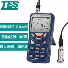 TES泰仕 TES-3100 振動計