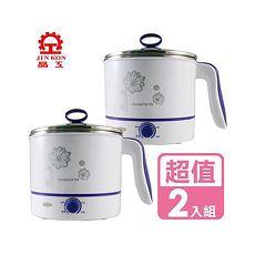 【晶工】1.5L多功能不鏽鋼電碗/美食鍋(超值二入組) JK-102