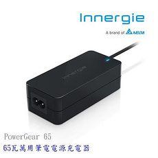 台達電 Innergie PowerGear 65瓦萬用筆電充電器 黑